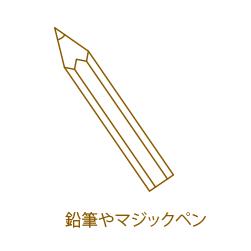 鉛筆やマジックペン