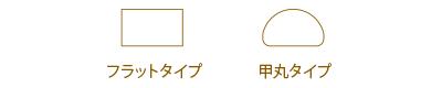 フラットタイプ・甲丸タイプ