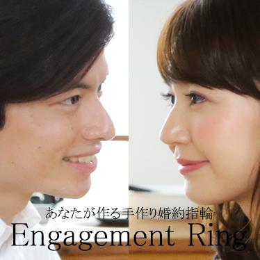 あなたのその笑顔を一生となりで見ていたい「手作り婚約指輪コース」