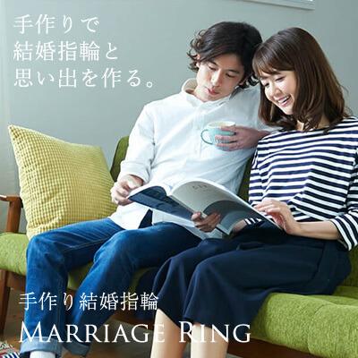 手作りで結婚指輪と思い出を作る「手作り結婚指輪コース」