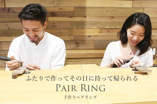 pair ring sumart phone