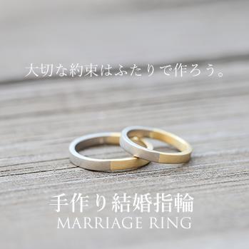 手作り結婚指輪コース
