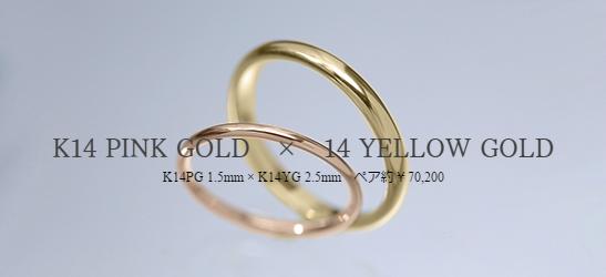 K14 PINK GOLD × K14 YELLOW GOLD