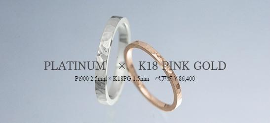 PLATINUM × K18 PINK GOLD
