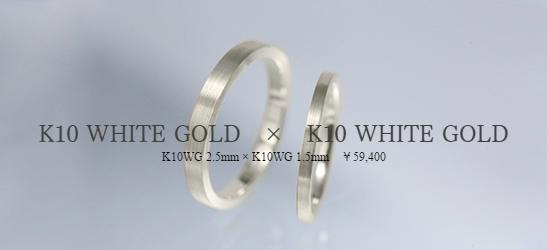 K10 WHITE GOLD × K10 K10 WHITE GOLD